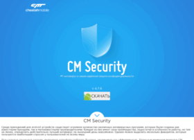Cmsecurity.ru thumbnail