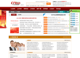 Cniso.com.cn thumbnail