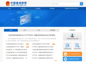 Coc.gov.cn thumbnail