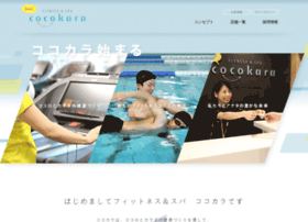 Coco-kara.jp thumbnail