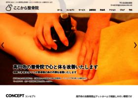 Cocokara-clinic.net thumbnail