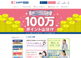 Cocokarafine.co.jp thumbnail
