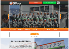 Coiden.jp thumbnail