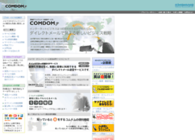 Comdom.jp thumbnail