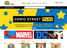 Comicstreet.ru thumbnail