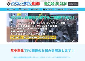 Computer-repair.jp thumbnail