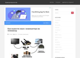 Computerologia.ru thumbnail