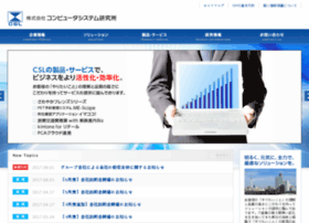 Computersystemlab.co.jp thumbnail