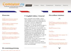 Comtutor.ru thumbnail