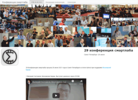 Confa.smart-lab.ru thumbnail