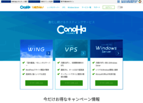 Conoha.jp thumbnail