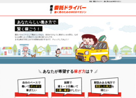 Consignment-driver.net thumbnail