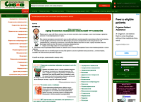 Consmed.ru thumbnail