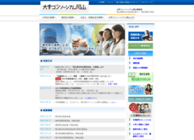 Consortium-okayama.jp thumbnail