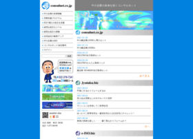 Consulnet.co.jp thumbnail