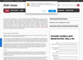 Consumerloans.mosgorcredit.ru thumbnail