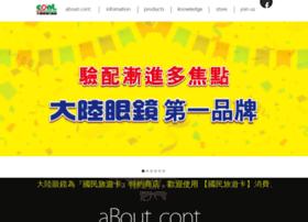 Cont.com.tw thumbnail