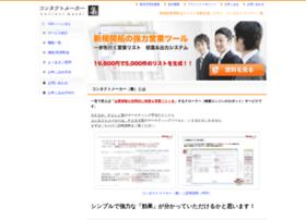 Contactmaker.jp thumbnail