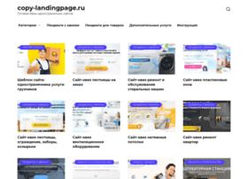 Copy-landingpage.ru thumbnail