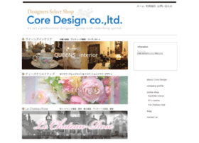 Core-design1.co.jp thumbnail