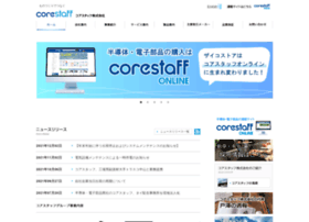 Corestaff.co.jp thumbnail
