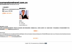 Cornerstonetravel.com.cn thumbnail