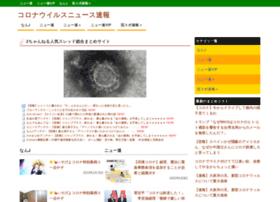 Coronavirus-matome.website thumbnail