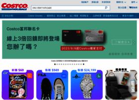 Costco.com.tw thumbnail
