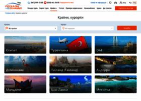 Countries.poehalisnami.ua thumbnail