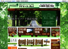 Country-life.co.jp thumbnail