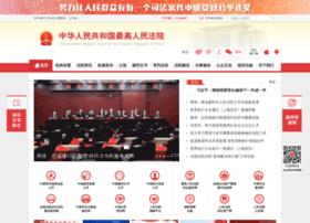 Court.gov.cn thumbnail