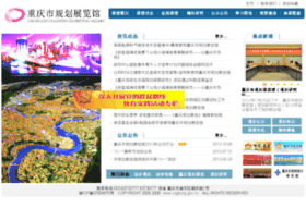 Cqghzlg.gov.cn thumbnail