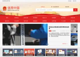 Creditchina.gov.cn thumbnail