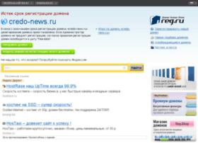 Credo-news.ru thumbnail