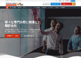 Crimsonjapan.co.jp thumbnail