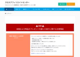 Cross-affiliate.jp thumbnail