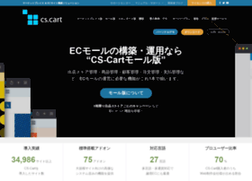Cs-cart.jp thumbnail