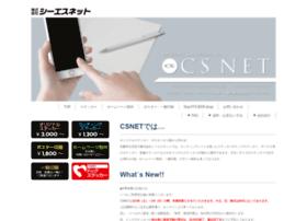 Csnet97.co.jp thumbnail