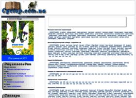 Cyclop.com.ua thumbnail