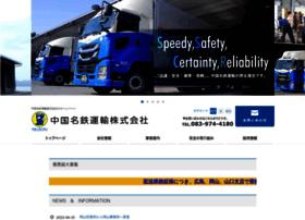 追跡 名鉄 運輸 各種宅配業者の荷物追跡サービス