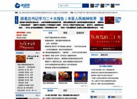 Cztv.com.cn thumbnail