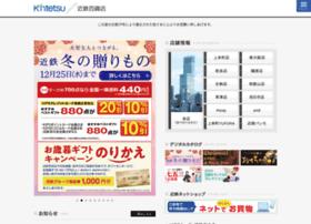 D-kintetsu.co.jp thumbnail