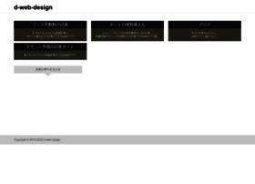 D-web-design.com thumbnail