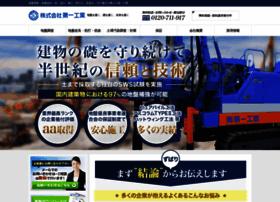 Daiichi-kougyo.co.jp thumbnail