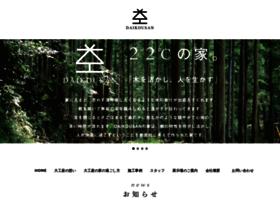 Daikousan.jp thumbnail