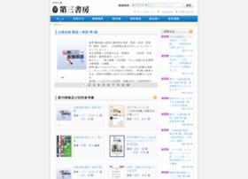 Daisan-shobo.co.jp thumbnail