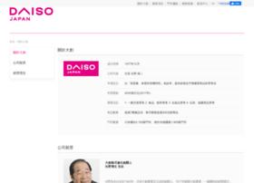 Daiso.com.tw thumbnail