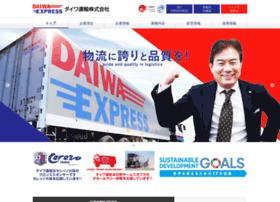 Daiwa-exp.co.jp thumbnail