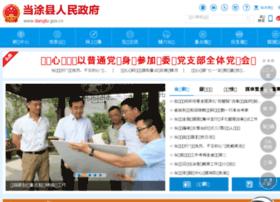 Dangtu.gov.cn thumbnail