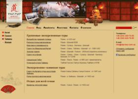 Dao-tour.com.ua thumbnail